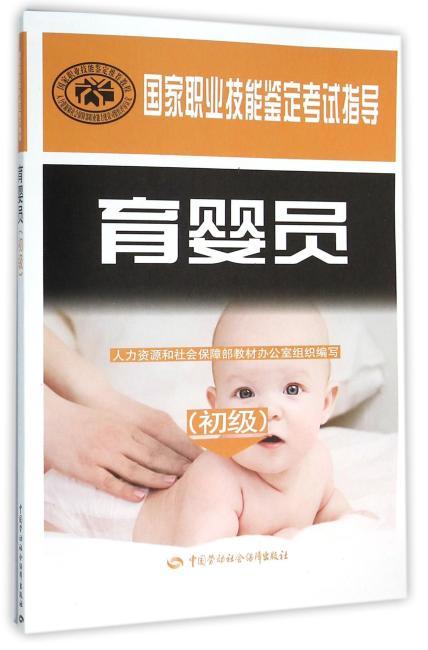 国家职业技能鉴定考试指导——育婴员(初级)