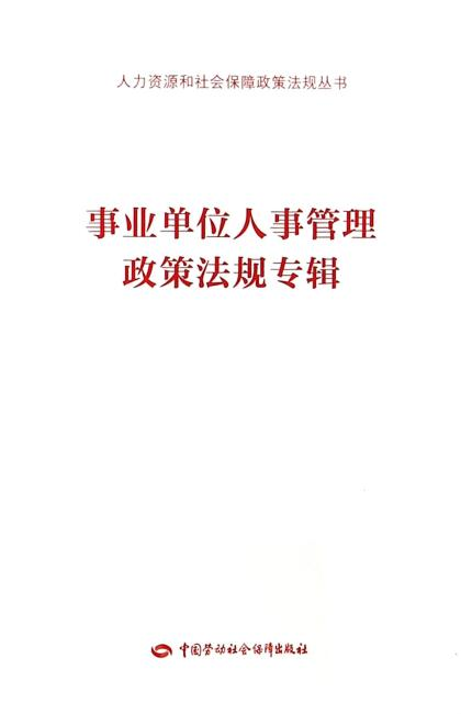 事业单位人事管理政策法规专辑