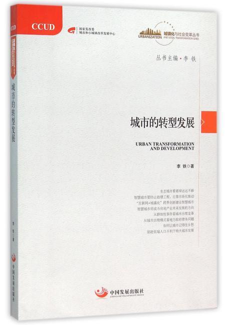 城市的转型发展(城镇化与社会变革系列丛书)