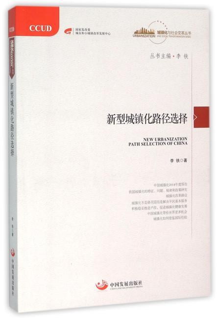 新型城镇化路径选择(城镇化与社会变革系列丛书)