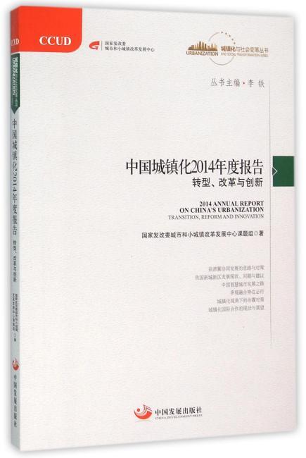 中国城镇化2014年度报告:转型、改革与创新(城镇化与社会变革系列丛书)