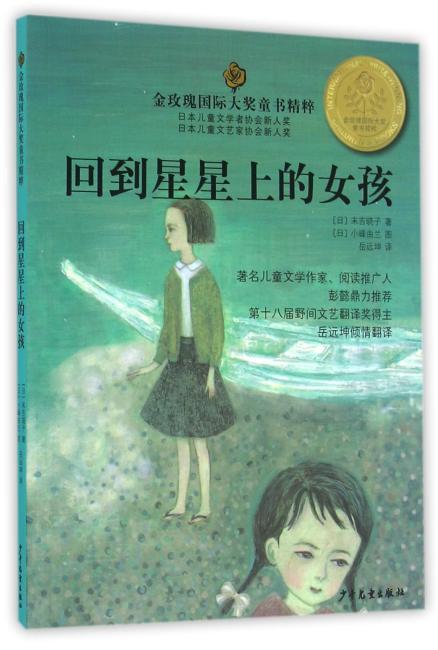 金玫瑰国际大奖童书精粹:回到星星上的女孩