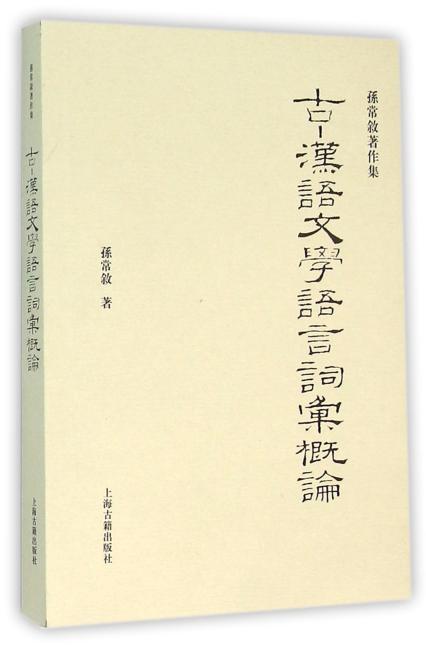 古-汉语文学语言词汇概论