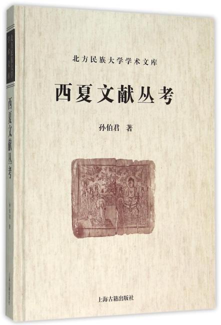 西夏文献丛考