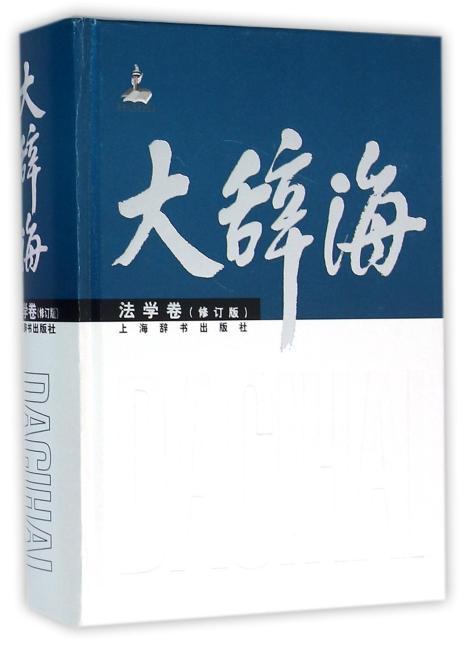大辞海·法学卷(修订版)