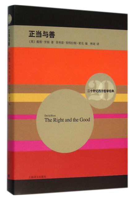 正当与善(二十世纪西方哲学经典)
