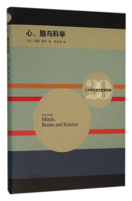 心、脑与科学(二十世纪西方哲学经典)