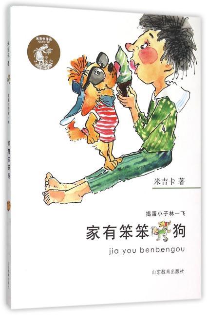 米吉卡 捣蛋小子林一飞系列 家有笨笨狗 小学生课外读物 家庭校园趣事