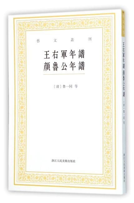 艺文丛刊:王右军年谱 颜鲁公年谱