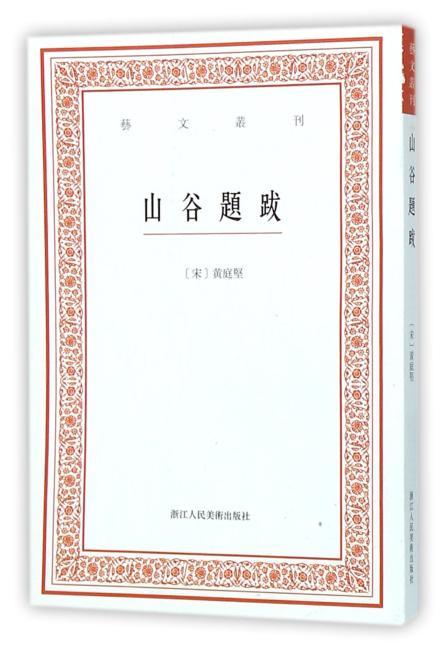 艺文丛刊:山谷题跋