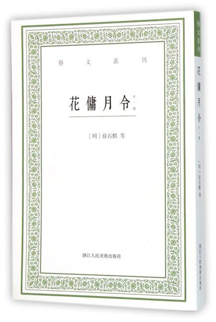 艺文丛刊:花傭月令(外一种)