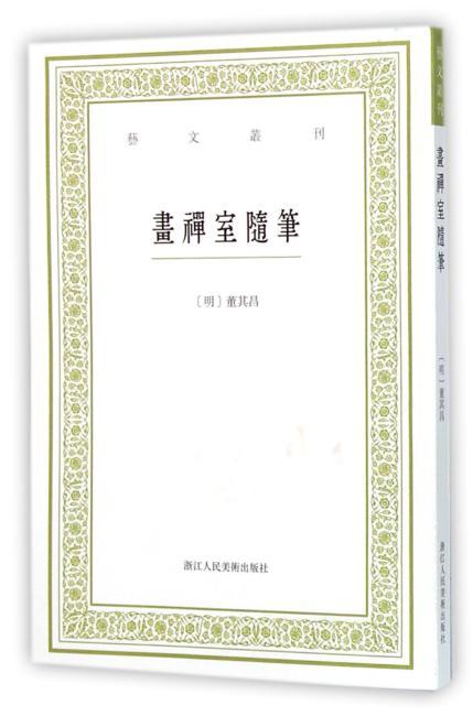 艺文丛刊:画禅室随笔