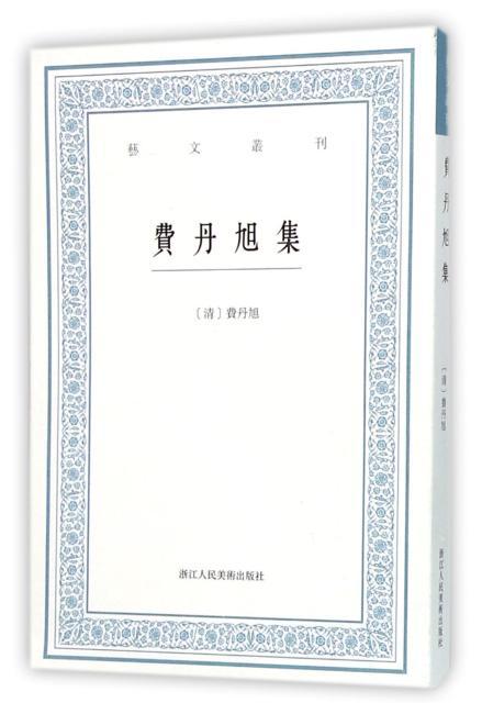艺文丛刊:费丹旭集