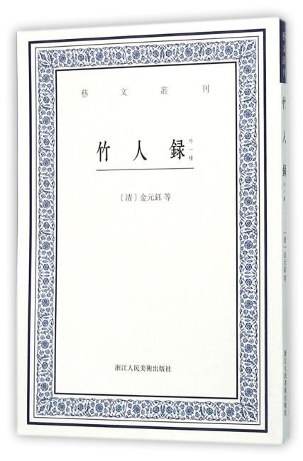 艺文丛刊:竹人录(外一种)