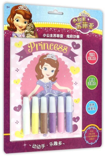 迪士尼炫彩沙画:小公主苏菲亚-炫彩沙画