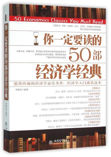 你一定要读的50部经济学经典(去梯言系列)值得珍藏的经管投资书单,含亚当斯密、李嘉图、庇古等大师著作