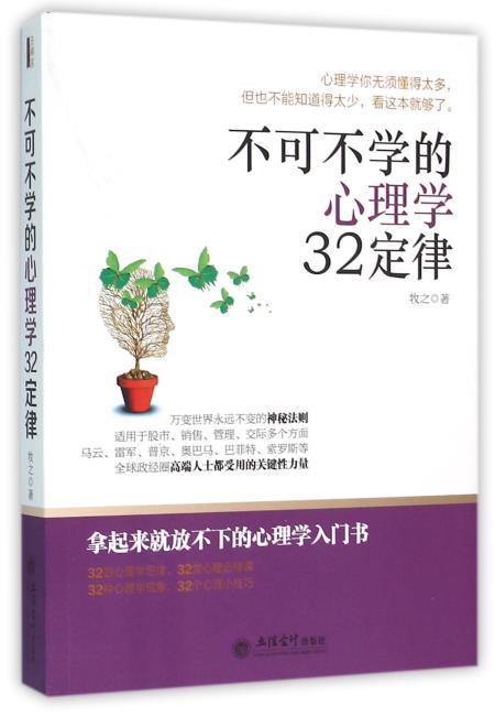不可不学的心理学32定律(去梯言系列)万变世界永远不变的神秘法则,继the secret秘密、正能量之后又一心理学力作