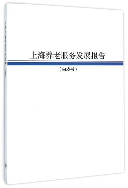 上海养老服务发展报告(白皮书)