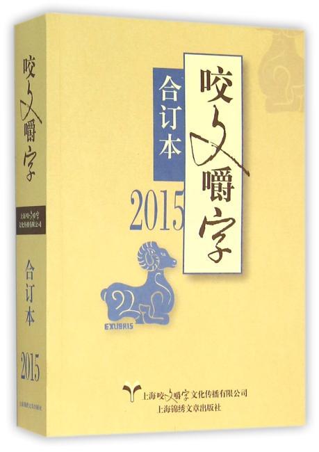 2015年《咬文嚼字》合订本(平)