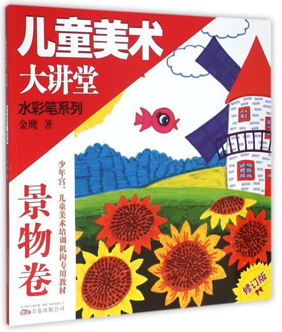 儿童美术大讲堂(修订版)-水彩笔景物