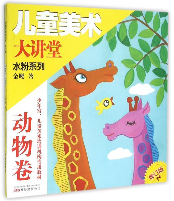 儿童美术大讲堂(修订版)-水粉动物