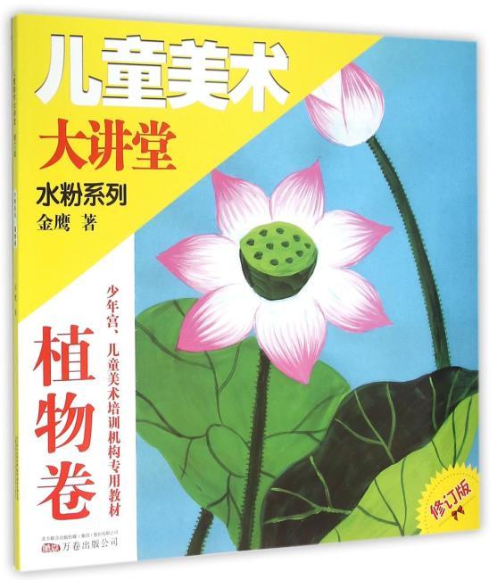 儿童美术大讲堂(修订版)-水粉植物