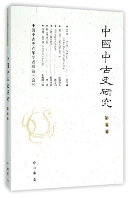 中国中古史研究:中国中古史青年学者联谊会会刊(第五卷)