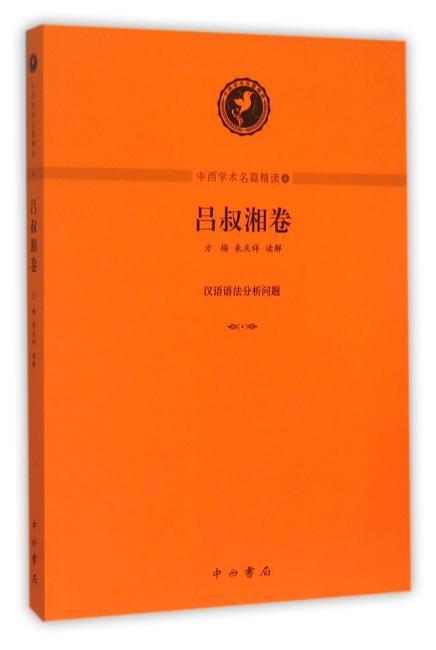 中西学术名篇精读·吕叔湘卷