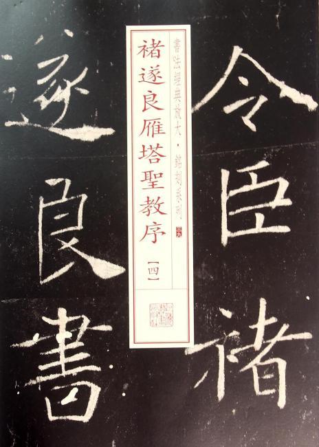 书法经典放大·铭刻系列——褚遂良雁塔圣教序(四)