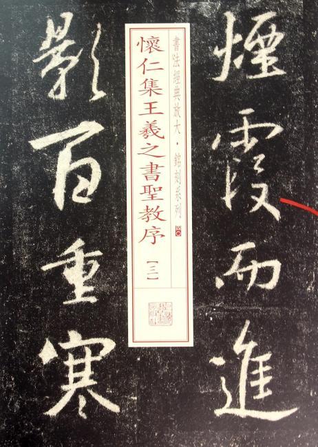 书法经典放大·铭刻系列---怀仁集王羲之书圣教序(三)