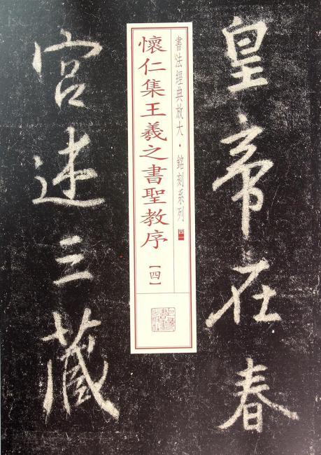 书法经典放大·铭刻系列---怀仁集王羲之书圣教序(四)