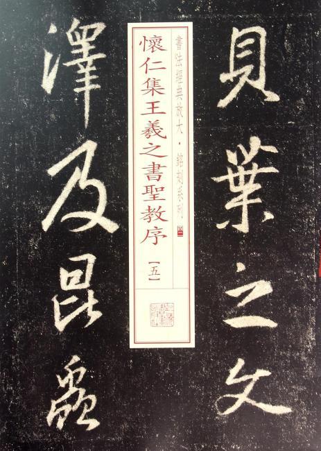 书法经典放大·铭刻系列---怀仁集王羲之书圣教序(五)