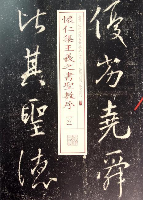 书法经典放大·铭刻系列---怀仁集王羲之书圣教序(六)