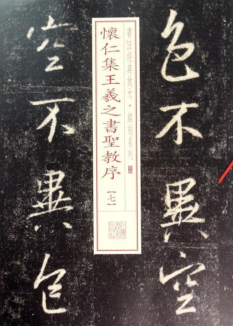 书法经典放大·铭刻系列---怀仁集王羲之书圣教序(七)