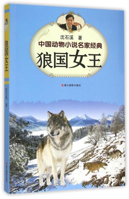中国动物小说名家经典·狼国女王