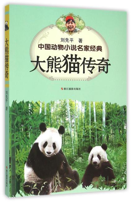 中国动物小说名家经典·大熊猫传奇