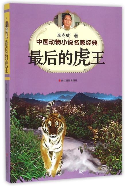 中国动物小说名家经典·最后的虎王