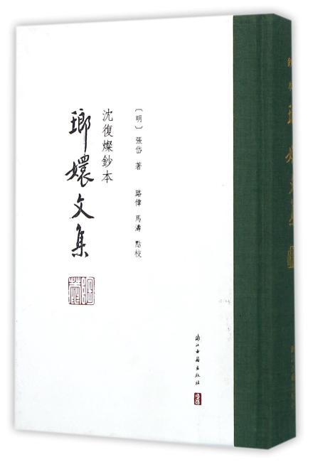 沈复灿钞本 琅嬛文集(精装繁体竖排)