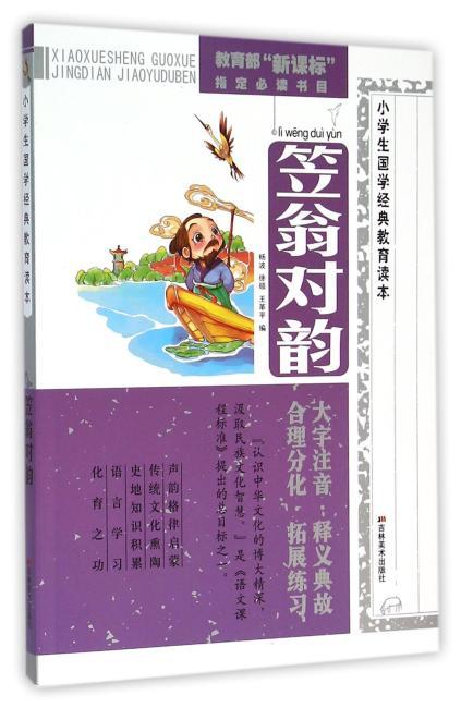 小学生国学经典教育读本-笠翁对韵
