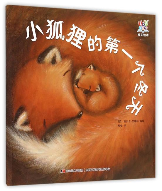 晚安绘本—小狐狸的第一个冬天