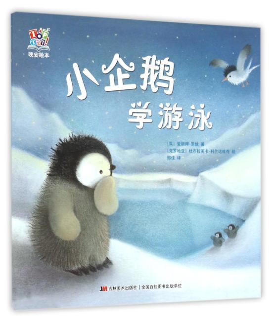 晚安绘本—小企鹅学游泳