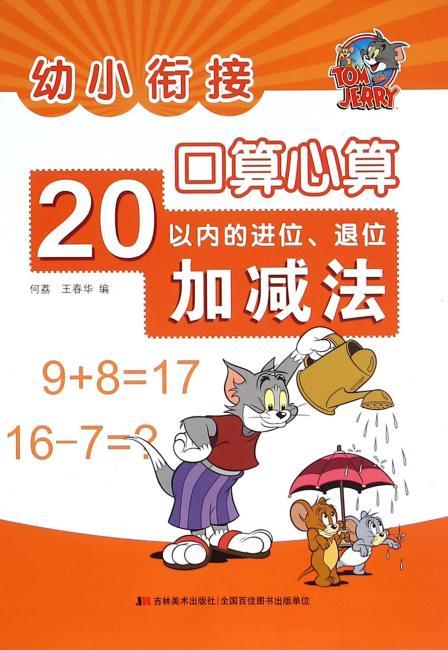 猫和老鼠助学系列·幼小衔接·口算心算·20以内进位、退位加减法