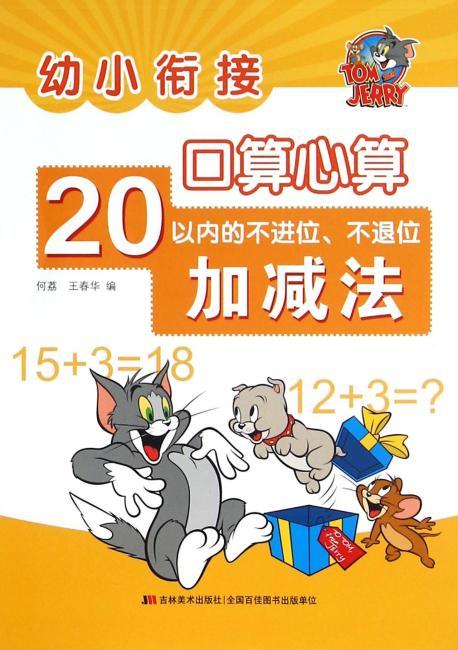 猫和老鼠助学系列·幼小衔接·口算心算·20以内不进位、不退位加减法
