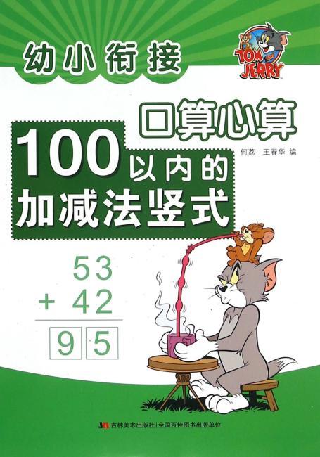 猫和老鼠助学系列·幼小衔接·口算心算·100以内加减法竖式
