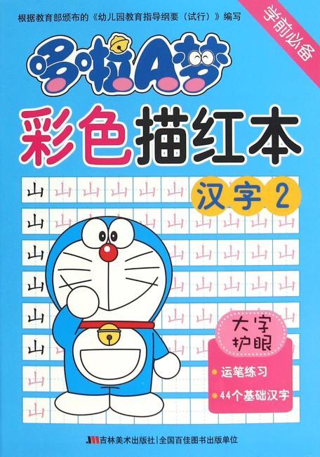 哆啦A梦彩色描红本·汉字2