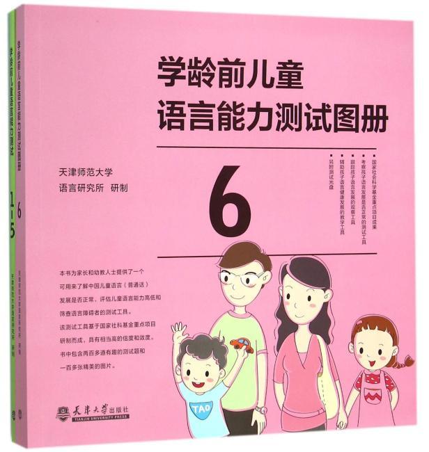 学龄前儿童语言能力测试(1-5、6)(附光盘共2册)