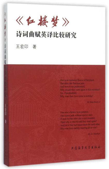 《红楼梦》诗词曲赋英译比较研究