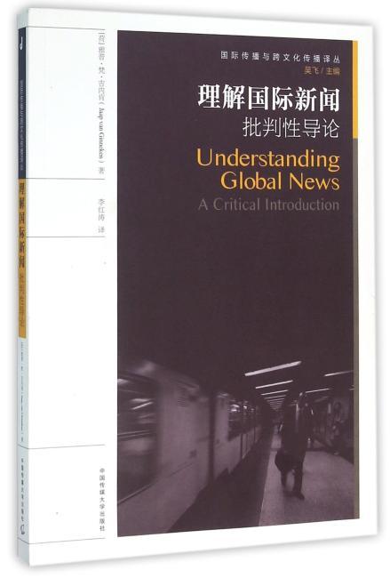 理解国际新闻——批判性导论