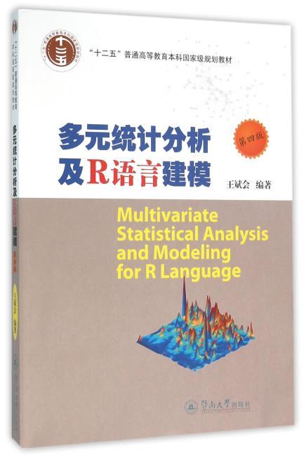 多元统计分析及R语言建模(第四版)(应用统计学丛书)