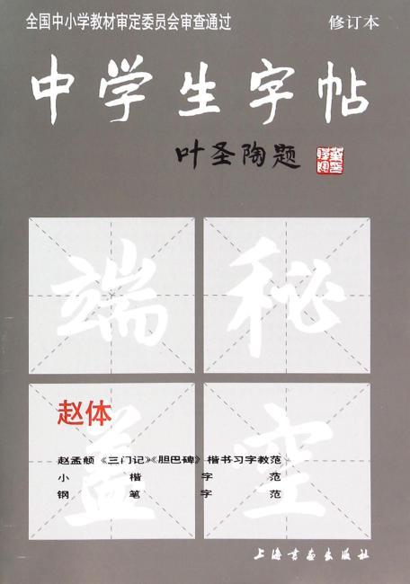 中学生字帖(赵体)